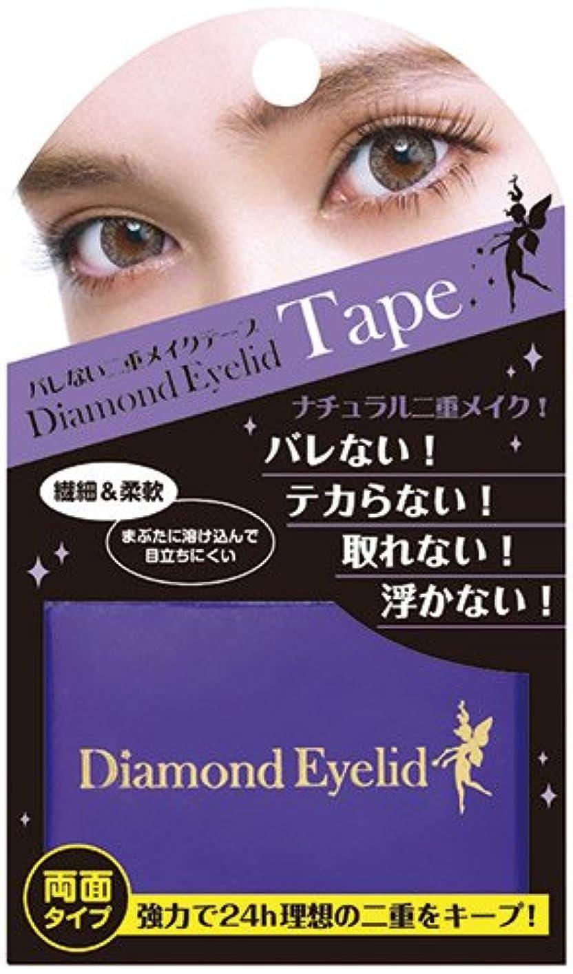 排他的素人優れましたダイヤモンドアイリッド テープ両面 120枚