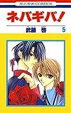 ネバギバ! 5 (花とゆめコミックス)