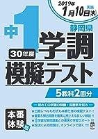 30年度静岡県中1学調模擬テスト(実物そっくり問題・5教科テスト2回分プリント形式) (学調対策)