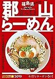食べ歩き 郡山らーめん (こおりやま情報グルメBOOK)