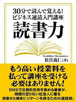 [松宮 義仁]の読書力 30分で読んで覚える! ビジネス速読入門講座