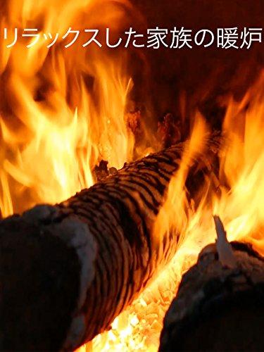 リラックスした家族の暖炉