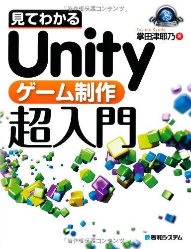 見てわかるUnityゲーム制作超入門 (Game Developer Books)の詳細を見る