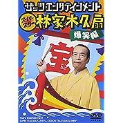 ザッツ・エンタテインメント スーパースター林家木久扇 爆笑編 [DVD]
