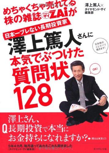 めちゃくちゃ売れてる株の雑誌ZAiが日本一ブレない長期投資家澤上篤人さんに本気でぶつけた質問状128の詳細を見る