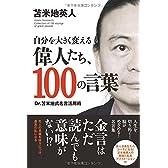 自分を大きく変える 偉人たち、100の言葉 ─Dr.苫米地式名言活用術
