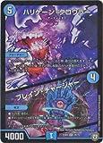 デュエルマスターズ/DMEX-04/16/SR/ハリケーン・クロウラー/ブレイン・チャージャー
