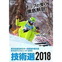 スキーグラフィックDVD 技術選2018 (<DVD>)