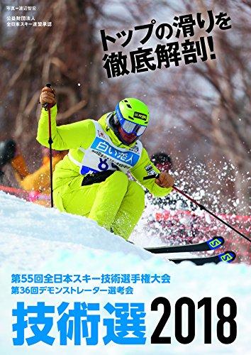 スキーグラフィックDVD 技術選2018 (<DVD>)...