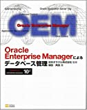 Oracle Enterprise Manager によるデータベース管理