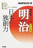 NHKスペシャル明治 1 日本の独創力 (ホーム社漫画文庫)