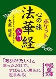 ポケット 心の旅 法華経 入門 (中経の文庫)