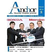 月刊 Anchor(アンカー) 2018-8月号