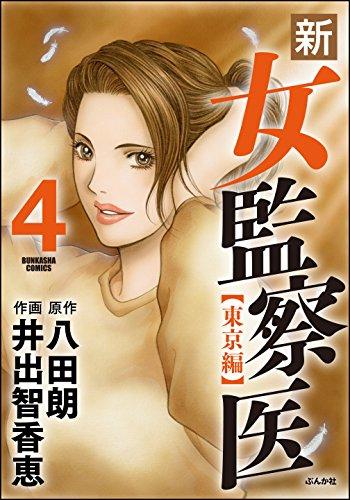 新・女監察医【東京編】 (4) (ぶんか社コミックス)の詳細を見る