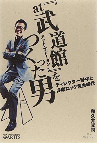 『at武道館』をつくった男 ディレクター野中と洋楽ロック黄金時代の詳細を見る