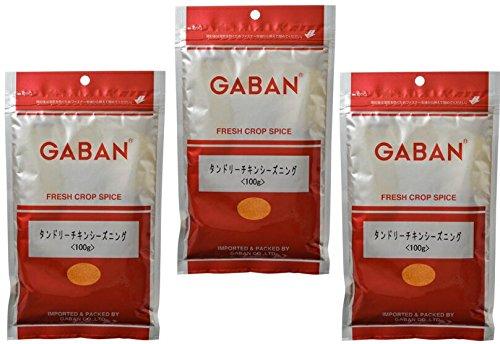 GABAN タンドリーチキンシーズニング(袋) 100g×3袋