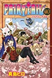 FAIRY TAIL(40) (講談社コミックス)