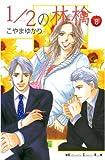 1/2の林檎(8) (Kissコミックス)