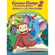 おさるのジョージ2/ゆかいな大冒険! (吹替版)