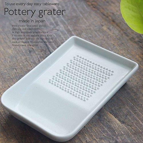 和食器 そのまま卓上でおろし器 白ホワイトマット 陶器 美濃焼 テーブル 大根おろし しょうが にんにく 食器