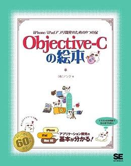 [株式会社アンク]のObjective-Cの絵本
