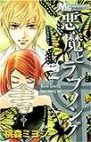 悪魔とラブソング 2 (マーガレットコミックス)