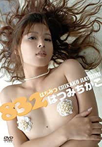 832-はちみつ-/はつみちかこ [DVD]