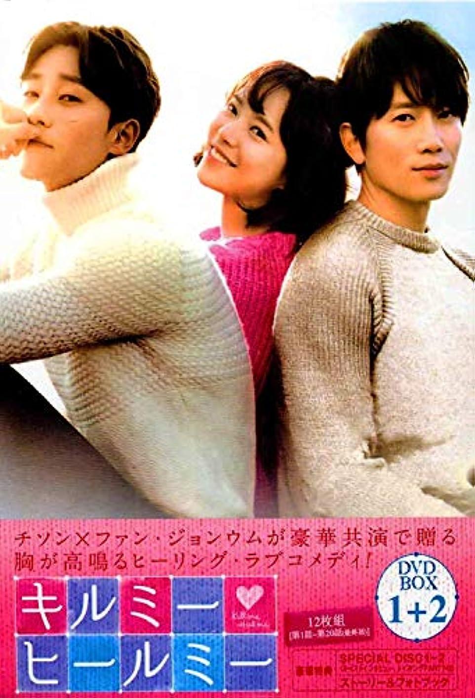 静めるインタフェース方程式キルミー?ヒールミー DVD-BOX1+2 12枚組 韓国語/日本語字幕