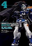 機動戦士ガンダムSEED DESTINY ASTRAY Re:Master Edition (4) (カドカワコミックス・エース)