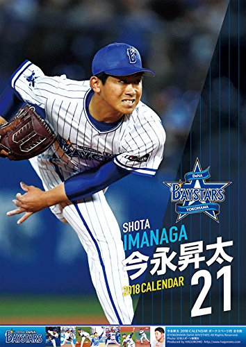 今永昇太(横浜DeNAベイスターズ) 2018年カレンダー CL-0503