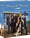 プライベート・プラクティス:LA診療所 シーズン6<ファイナル> コンパクト BOX [DVD]