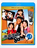 池中玄太80キロ Vol.1[Blu-ray/ブルーレイ]
