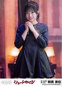 【朝長美桜】 公式生写真 AKB48 シュートサイン 劇場盤 止まらない観覧車Ver.
