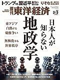 週刊東洋経済 2018年3月3日号 [雑誌](日本人が知らない地政学)