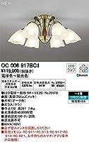 オーデリック/シャンデリア ~8畳 OC006917BC1