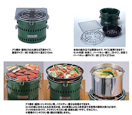 キャプテンスタッグ バーベキュー BBQ用 七輪 炭焼き名人万能水冷式 [1~2人用]M-6482