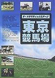 ザ・ドラマティックステージ 東京競馬場 [DVD]