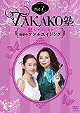 TAKAKO塾 Vol.1 思わずうっとり!魅惑のアンチエイジング[DVD]