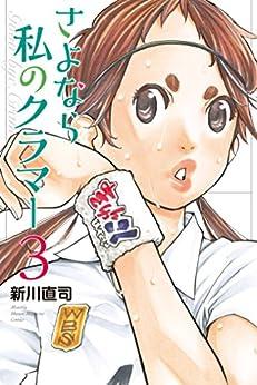 [新川直司]のさよなら私のクラマー(3) (月刊少年マガジンコミックス)