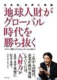 「地球人財」がグローバル時代を勝ち抜く―――日本発、世界に飛躍