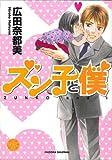 ズン子と僕 / 広田 奈都美 のシリーズ情報を見る