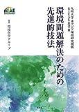 環境問題解決のための先進的技法 (九州大学 東アジア環境研究叢書Ⅲ) 画像