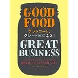 グッドフード、グレートビジネス!: GOOD FOOD GREAT BUSINESS サンフランシスコ・ベイエリアの独立系フードビジネスから学べること (CHRONICLE BOOKS)