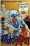 将太の寿司 8 (少年マガジンコミックス)