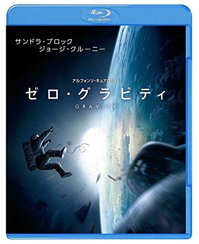 ゼロ・グラビティ [WB COLLECTION][AmazonDVDコレクション] [Blu-ray]