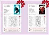 幸せが授かる日本の神様事典 ~あなたを護り導く97柱の神々たち~ 画像