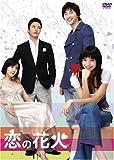 恋の花火 ボックス [DVD]