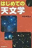 【バーゲンブック】 はじめての天文学