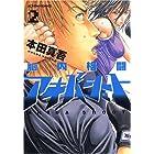 脳内格闘アキバシュート (2) (アクションコミックス)