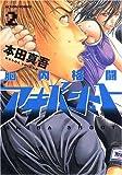 脳内格闘アキバシュート 2 (2) (アクションコミックス) (アクションコミックス)